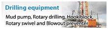 [石油・天然ガス・温泉・水井戸掘削機器]泥水ポンプ、フックブロック、ロータリー式掘削機器