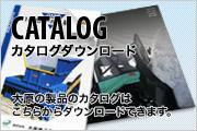 大原の製品のカタログはこちらからダウンロードできます。