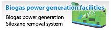 [バイオガス発電設備]バイオガス発電機、シロキサン除去装置