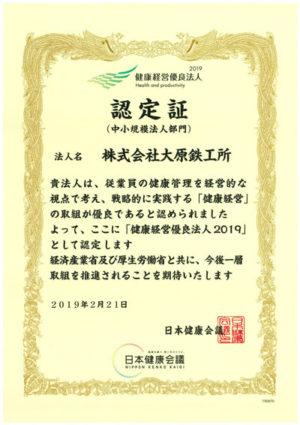 「健康経営優良法人2019」認定証
